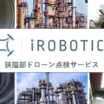 """[I Robotics] Started """"Narrow area drone inspection service"""" by micro drone. Technical training program also developed"""